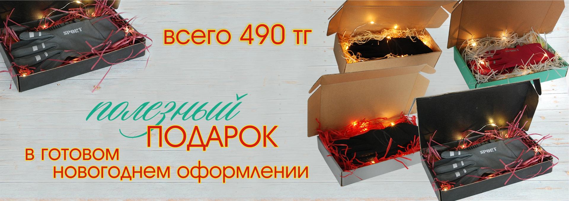 подарочная НГ-упаковка