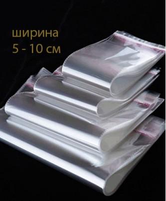 Пакеты самоклейные (шир. 5-10 см)/ 100 штук