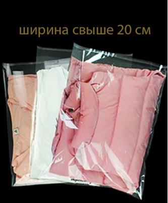 Пакеты с клейкой полосой (шириной > 20 см) / 100 штук