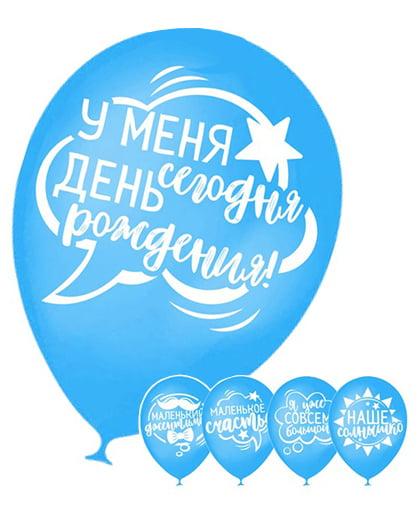 """Шары """"День рождения мальчика""""  / 25 шт."""