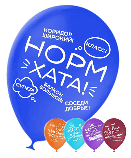 """Шары """"Новоселье"""" /  15 шт."""