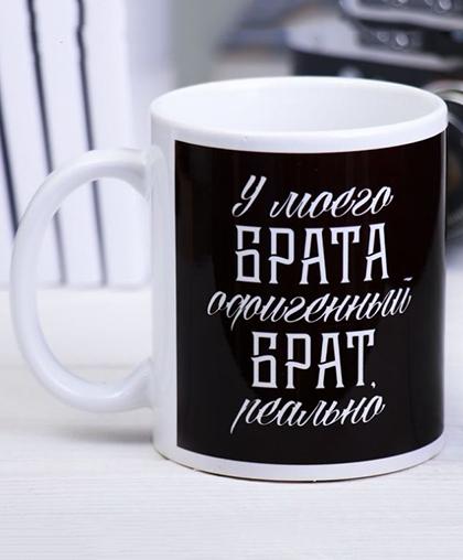 """Кружка """"Офигенный брат"""""""