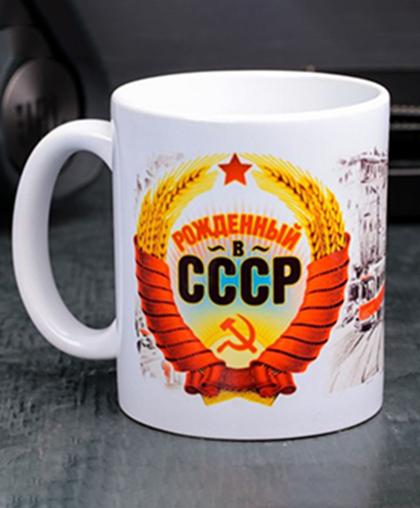"""Кружка """"Рожденный в СССР"""""""