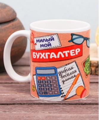 """Кружка """"Милый мой бухгалтер"""""""